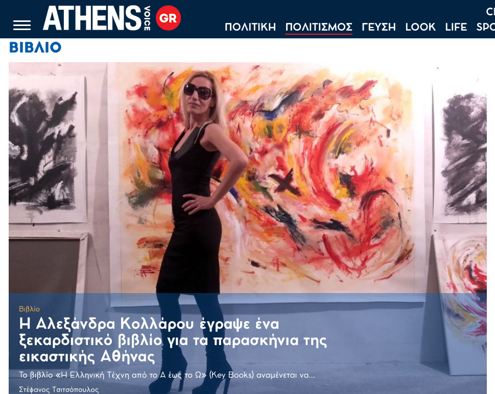 Alexandra Kollaros athens voice interview