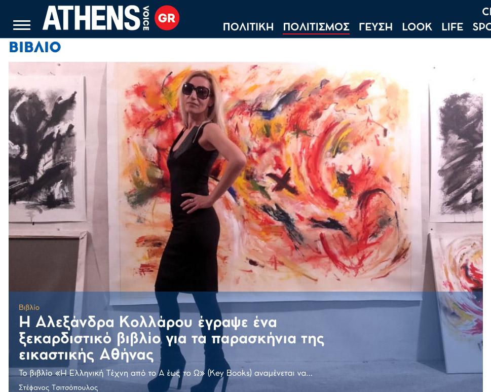 Alexandra Kollaros athens voice interview