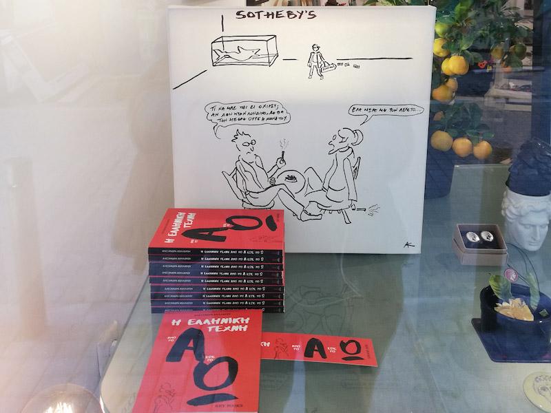 Alexandra Kollaros artworks and book at Ro Art Space Thessaloniki