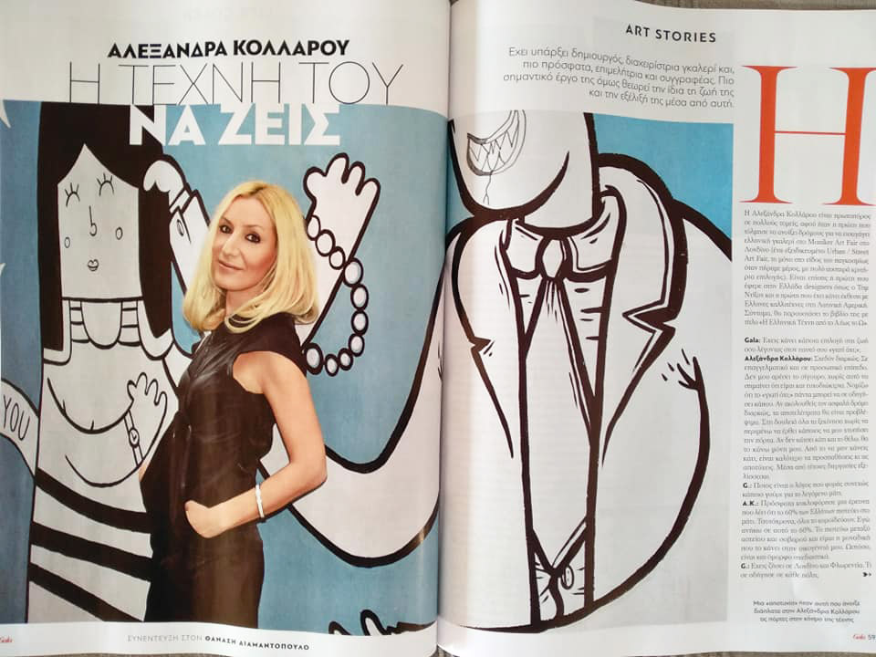 Alexandra Kollaros interview in gala magazine