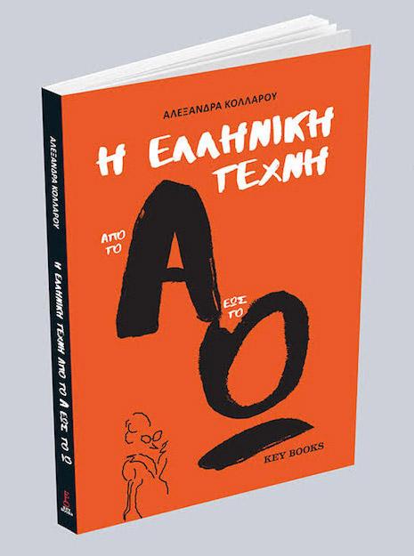 Greek Art from A to Z book by Alexandra Kollaros